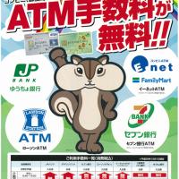 JAバンクの手数料無料ATM<br>提携銀行やコンビニ、ゆうちょ銀行でも、お...