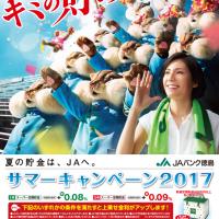JAバンク徳島サマーキャンペーン2017