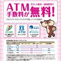 JAバンクの手数料無料ATM
