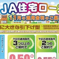 JA住宅ローンとくとくプラン<br>今月の適用金利のご案内
